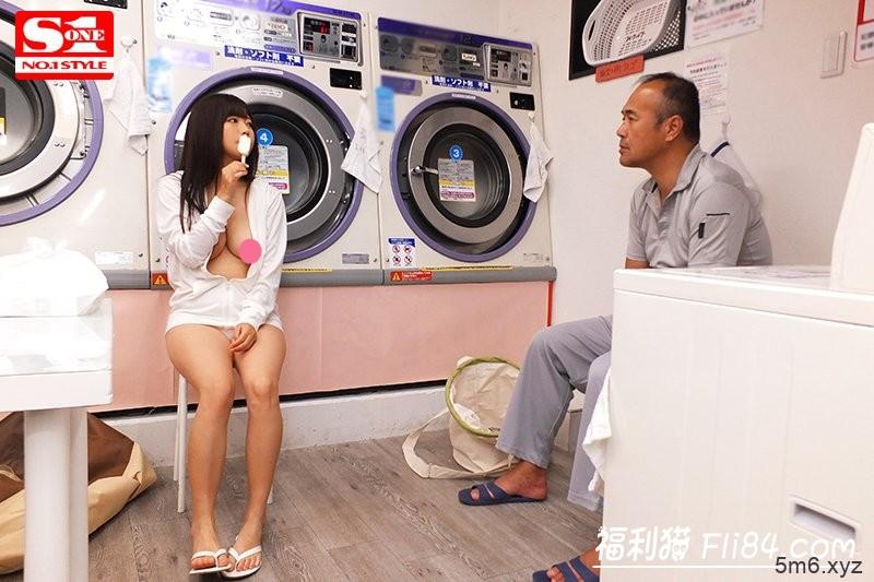 【蜗牛扑克】SSNI-719:羽咲みはる(羽咲美晴)趁着洗衣服的空档,满足小男人的下半身!