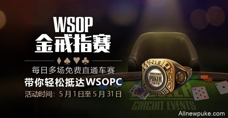 蜗牛扑克WSOPC金戒指赛免费直通车