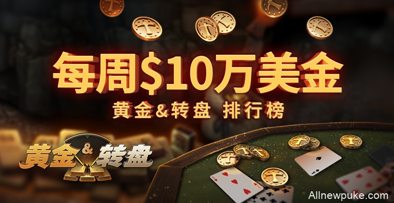 蜗牛扑克每周10万美金黄金转盘排行榜