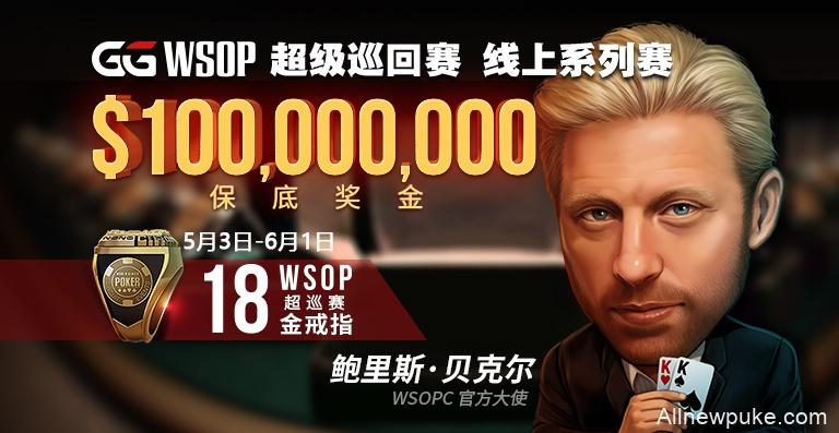 【蜗牛扑克】WSOPC每日赛况更新!5月25日 华人勇夺WSOP巨像赛冠军