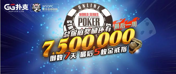 【蜗牛扑克】WSOP巨像赛华人选手豪取49万刀巨奖!进入最终一周赛程!