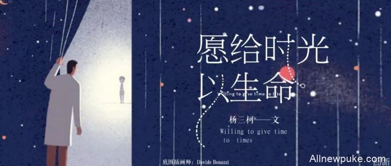 【蜗牛扑克】star413篇|愿给时光以生命(下)