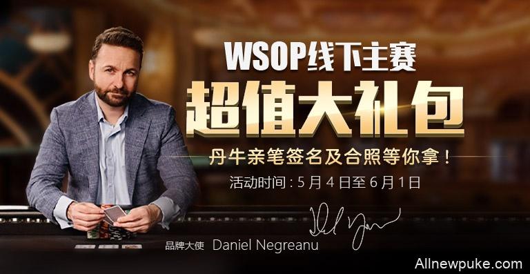 蜗牛扑克WSOP线下主赛超值大礼包