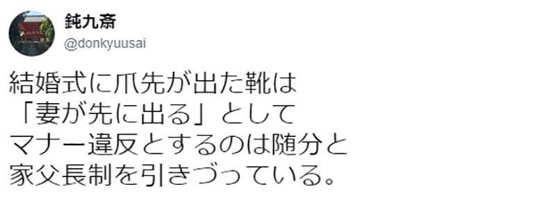 【蜗牛扑克】日本奇葩婚礼礼仪 女人参加婚礼不能穿露趾鞋引争议