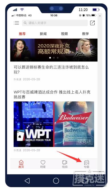 """【蜗牛扑克】APP更新升级,BUG修复、开通评论功能、新增""""专题""""分类"""