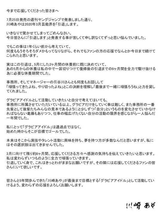 """【蜗牛扑克】腰围比头还小!日本""""高叉女神""""川崎绫宣告从""""写真界引退""""!"""