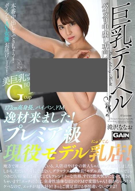 【蜗牛扑克】2019年8月份AV「爆乳系女优」快报