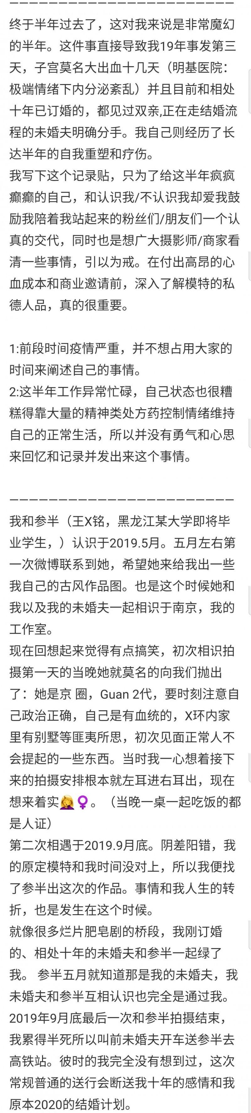 【蜗牛扑克】南京女摄影撕逼肉欲清纯女网红 参半miao 事件