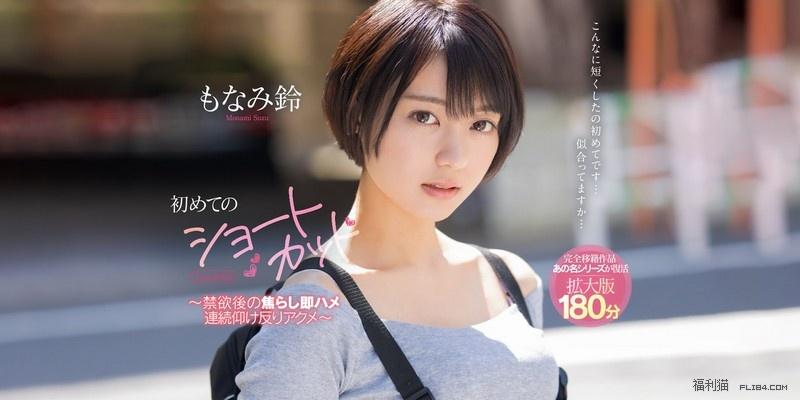 【蜗牛扑克】名作复活!もなみ铃(萌波铃)被搞坏了!