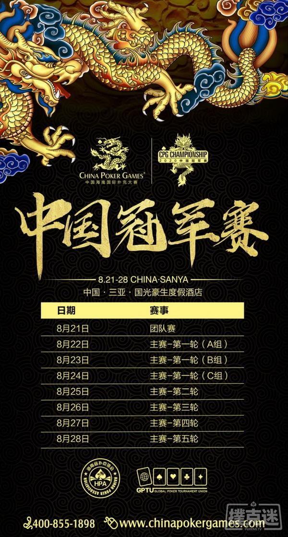 【蜗牛扑克】2020CPG®中国冠军赛主赛及在线选拔赛计划安排