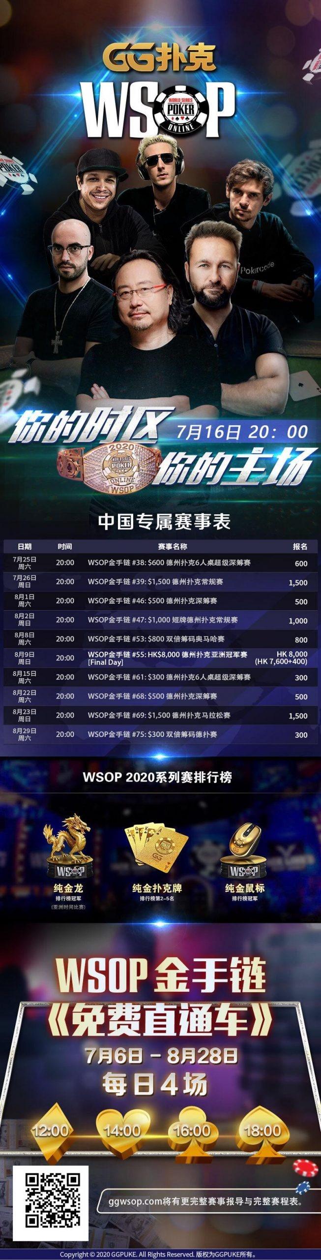 【蜗牛扑克】不容错过!如何规划你的WSOP金手链夺金计划