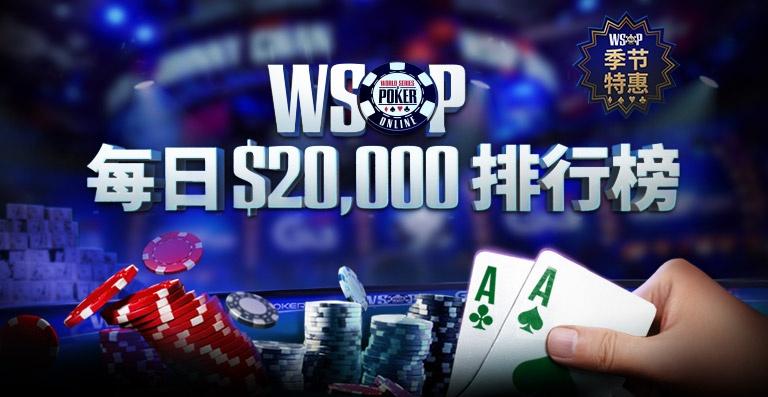 蜗牛扑克国际德扑每日,000美金排行榜
