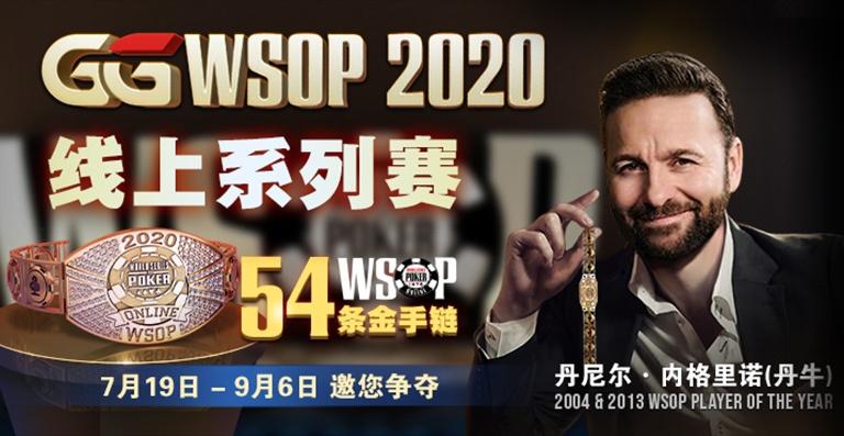 GG蜗牛扑克WSOP金手链之旅今日展开 追逐真正的冠军荣耀