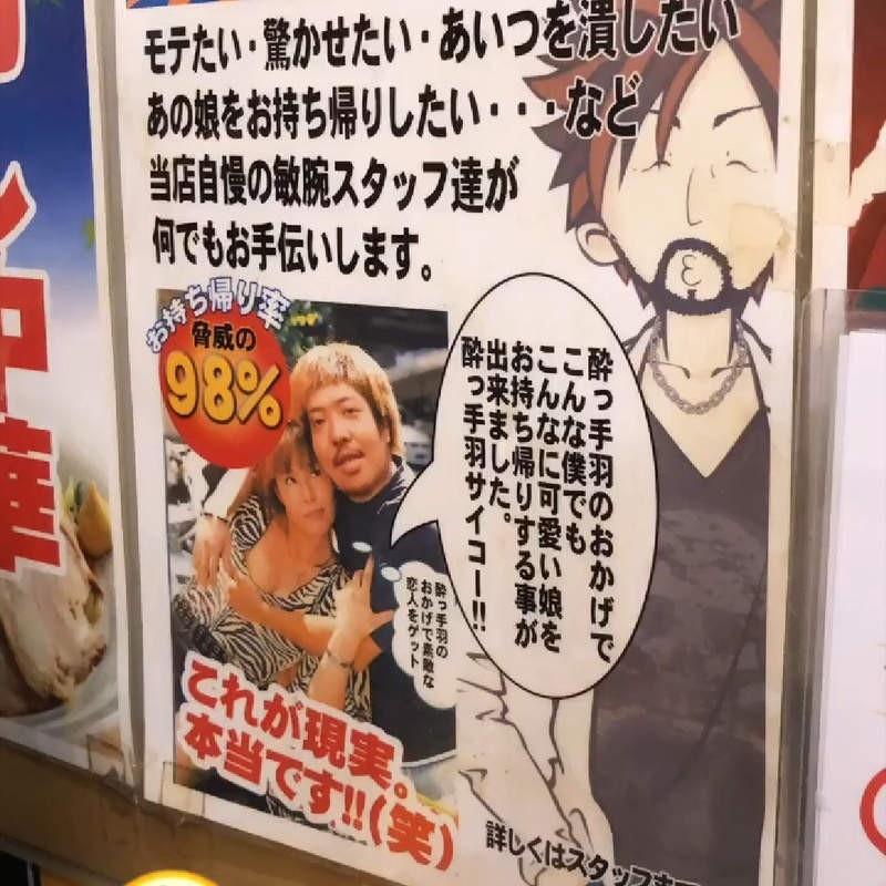 【蜗牛扑克】如何才能成功带女人回家 居酒屋海报承诺98%能搞定