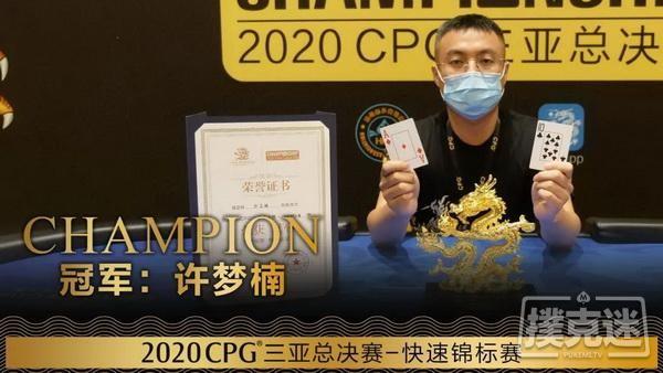 【蜗牛扑克】CPG®三亚总决赛 主赛事火热开启A组钟川以36万记分牌率先领跑!