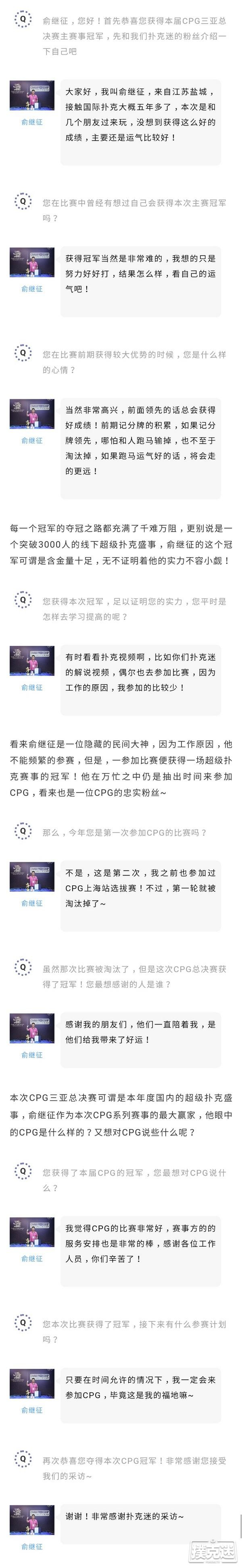 【蜗牛扑克】2020CPG®三亚总决赛|马小妹儿专访主赛冠军俞继征!