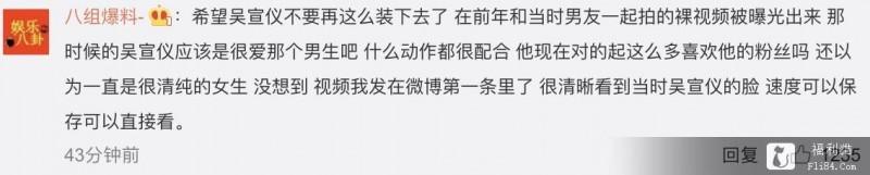"""【蜗牛扑克】吴宣仪爆""""激情床战片""""外流!""""拍裸影片""""全网疯传 网友:她好主动啊!"""