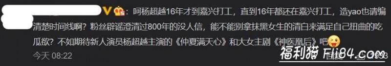 """【蜗牛扑克】曾被曝""""低胸湿身cos照""""!杨超越爆""""秘恋老板"""" 网:清纯人设都假的?"""