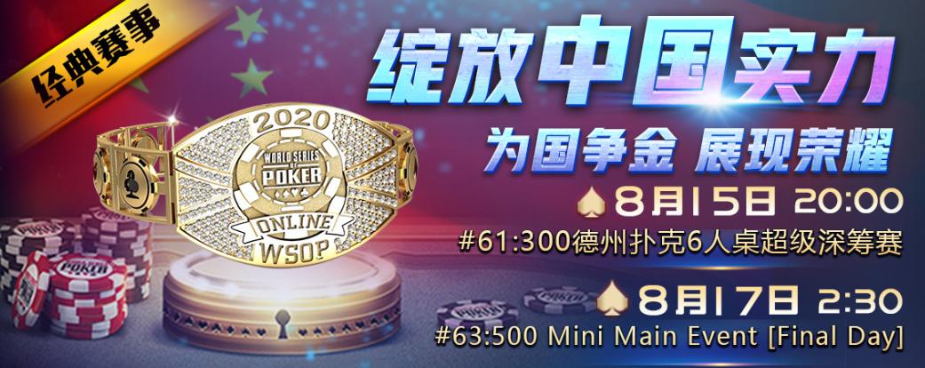 【蜗牛扑克】GG大师WSOP豪客赛丹牛55对遭河杀!本周中国时区赛抓紧夺金机会
