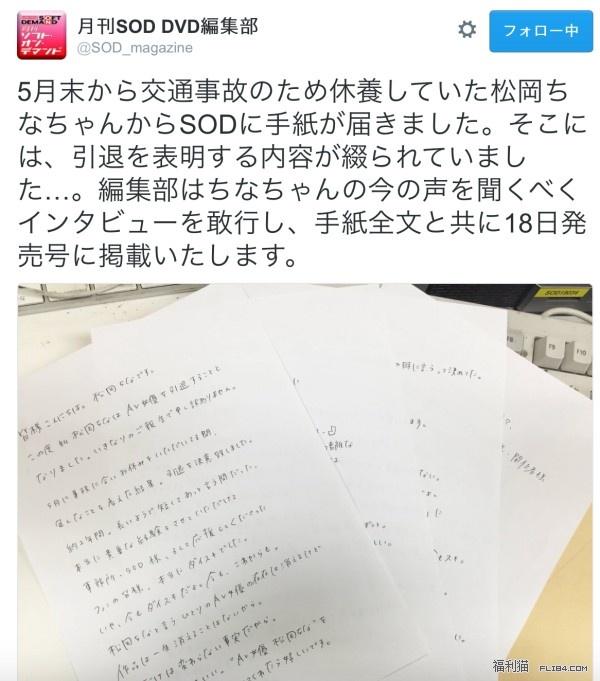【蜗牛扑克】最终精选辑作品打折促销!松冈ちな(松冈千菜)现在还好吗?