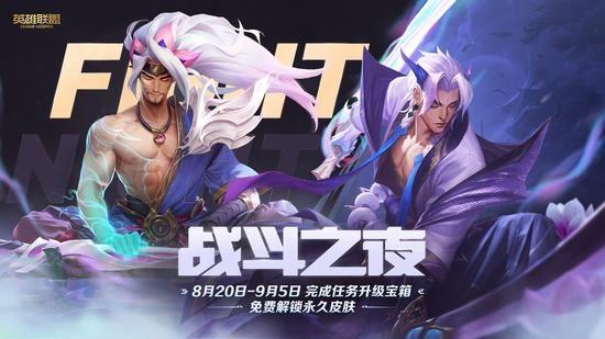 【蜗牛电竞】英雄联盟9周年战斗之夜活动现已开启