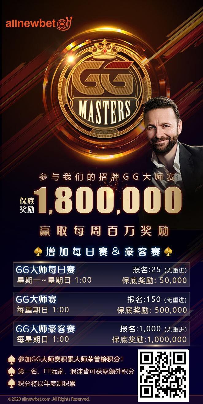 蜗牛扑克GG大师赛180万美金保底