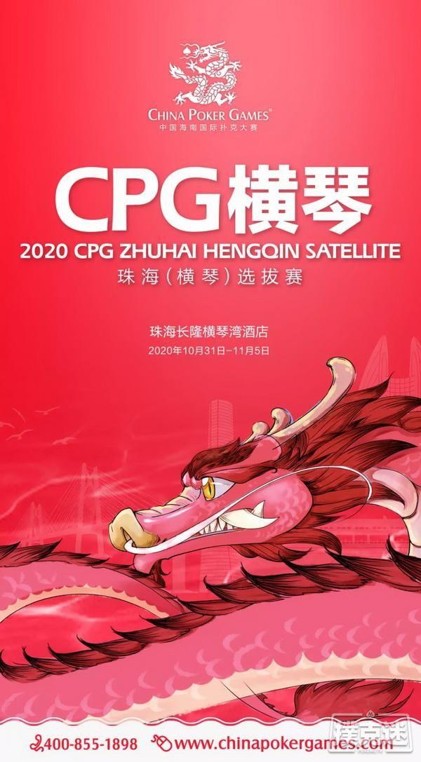 【蜗牛扑克】在线选拔 | 2020CPG®珠海(横琴)选拔赛主赛超级套餐资格赛今晚开启!