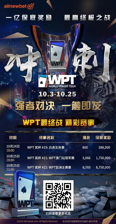 【蜗牛扑克】WPT百万亚洲主赛周日开打!11月
