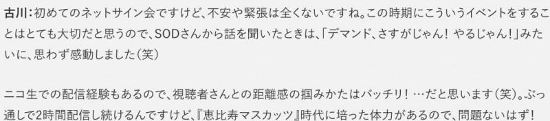 【蜗牛扑克】古川伊织(古川いおり):想让粉丝开心是最重要的