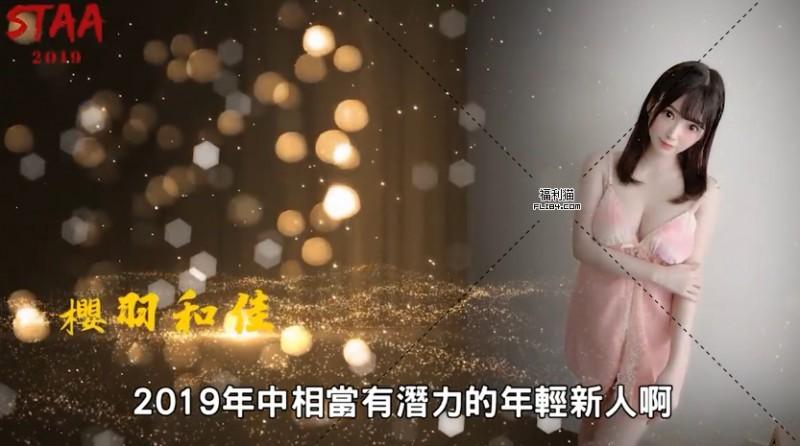 【蜗牛扑克】台妹Fanny给2019女U做颁奖典礼附视频