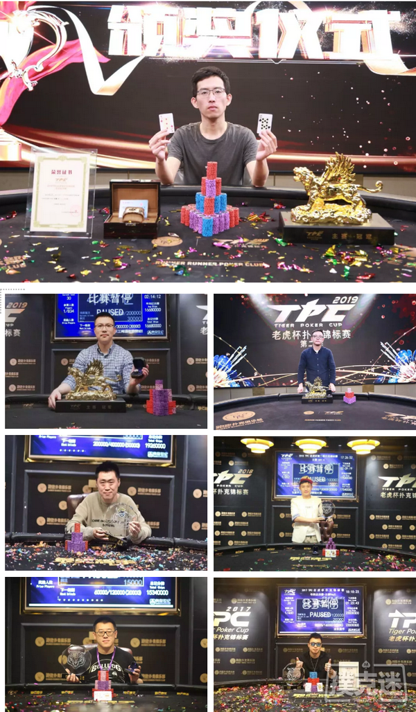 【蜗牛扑克】强势来袭!2020 TPC老虎杯年终总决赛超级卫星赛今日开启!