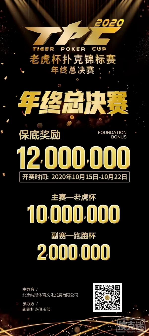 【蜗牛扑克】众星璀璨!明星牌手祝福2020 TPC老虎杯年终总决赛!