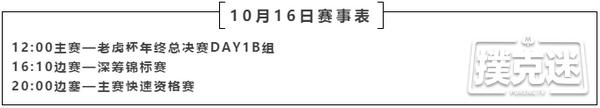 【蜗牛扑克】马小妹儿赛事游之2020TPC老虎杯年终总决赛!