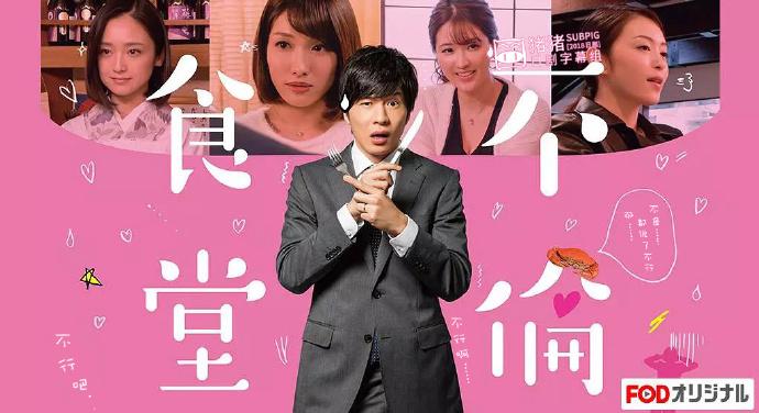 【蜗牛扑克】漫改日剧《不伦食堂》人妻最美味:吃饭+约会,中字2集