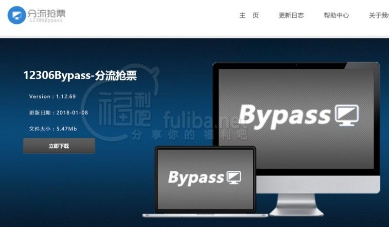 【蜗牛扑克】抢票软件推荐:12306Bypass分流抢票