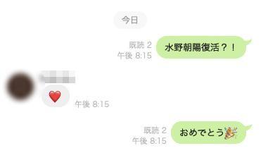 【蜗牛扑克】快讯:水野朝阳复活!