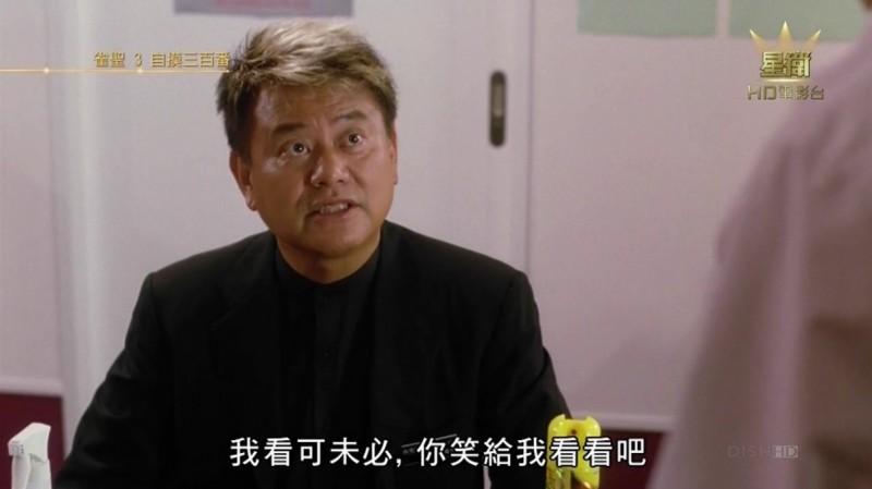 【蜗牛扑克】[雀圣3自摸三百番][HD-MP4/2.38G][国语中字][1080P][香港元秋元华喜剧电影]