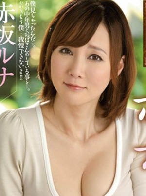 【蜗牛扑克】赤坂露娜(赤坂ルナ)番号RDAMD-013及作品封面