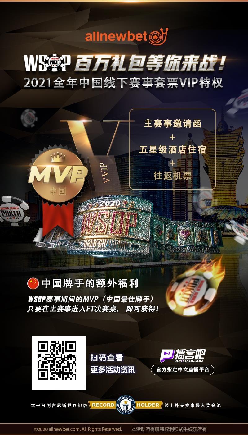 【蜗牛扑克】WSOP战报:中国玩家再展实力!本周六8点沐沐与您一同迎战