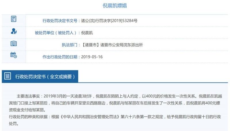【蜗牛扑克】浙江行政处罚,多件嫖娼信息被公开,均价150~400元