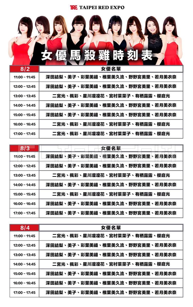 【蜗牛扑克】[更新录像]2019TRE台北国际成人展官方LIVE直播