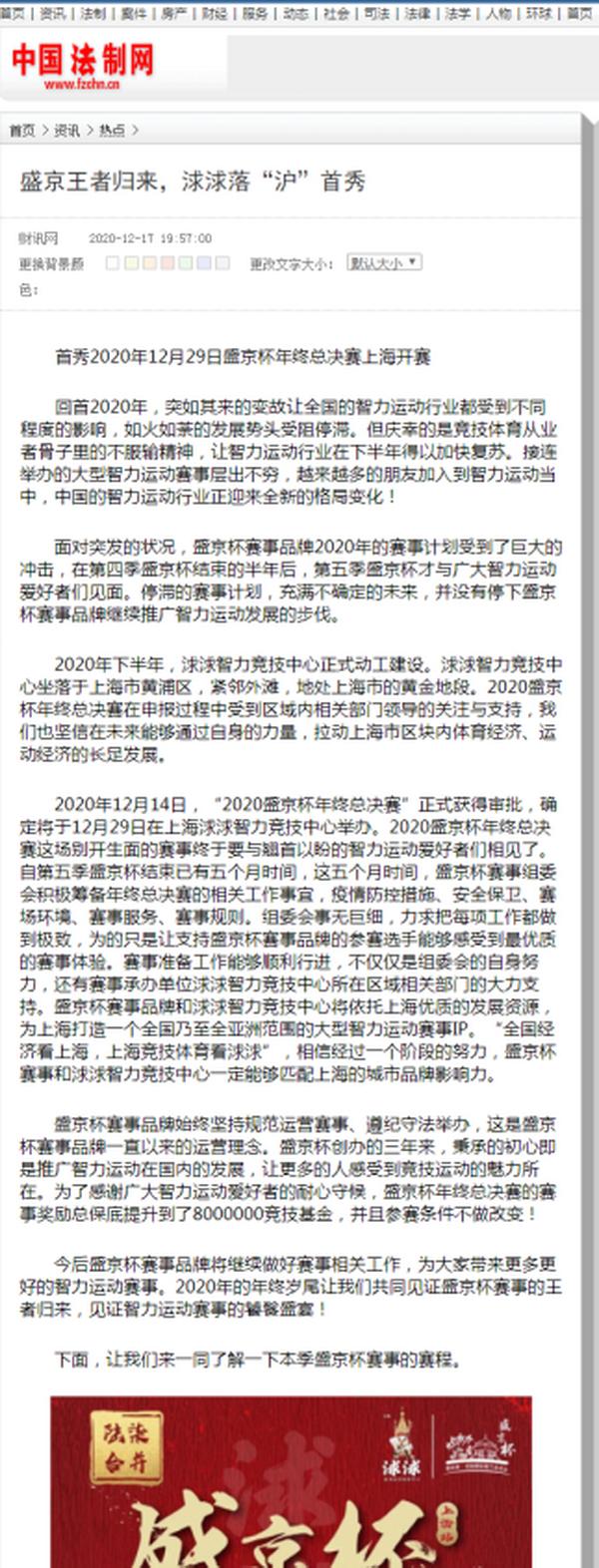 【蜗牛扑克】中国法律网、中国法制网共同宣发!今日头条首页推荐,盛京杯华丽回归!
