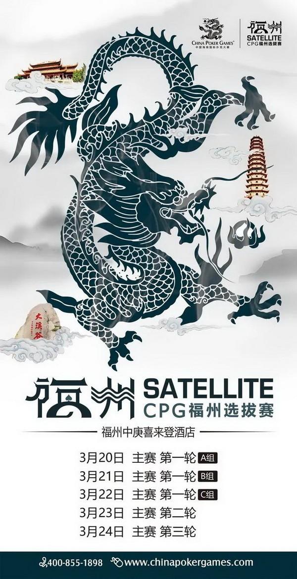 【蜗牛扑克】2021CPG®福州选拔赛赛事发布