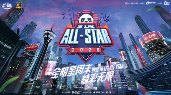 【蜗牛电竞】2020LPL全明星周末1月1日正式重启