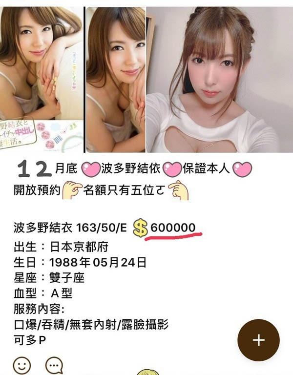 【蜗牛扑克】波多野结衣月底到中国?一次14万?