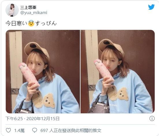 【蜗牛扑克】「三上悠亚」生气了?PO 日常萌照却被网友回这句…钓出本人亲回:真的很变态