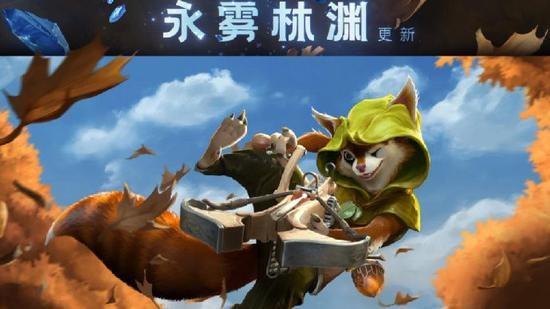 【蜗牛电竞】DOTA2永雾林渊正式上线,新英雄、新玩法、新装备