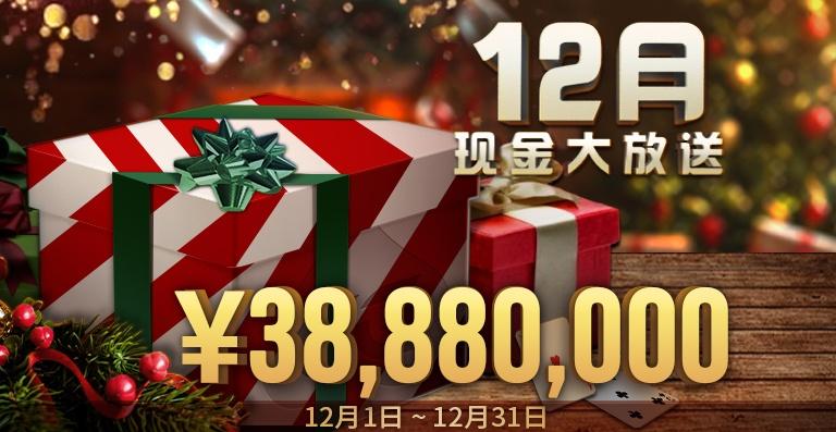 蜗牛扑克12月现金大放送, ¥3,888万元!