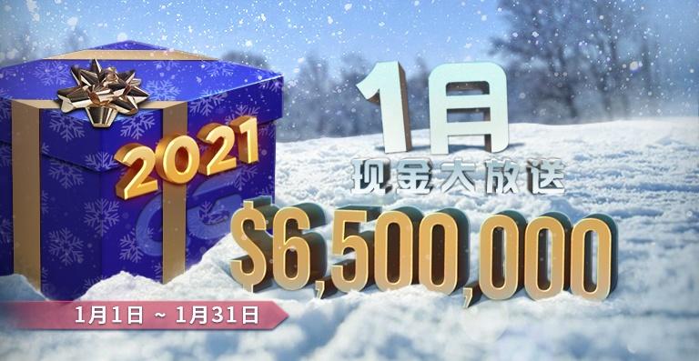 蜗牛扑克1月0万美金现金大放送