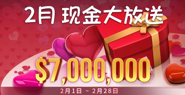 蜗牛扑克2月750万美金现金大放送